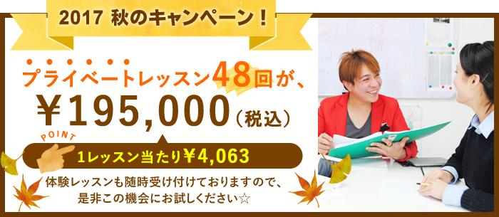 秋のキャンペーン!プライベートレッスン48回が、¥195,000(税込)!(1レッスン当たり¥4,063)体験レッスンも随時受け付けておりますので、是非この機会にお試しください☆