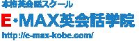 神戸市北区英会話スクール E・MAX英会話学院|谷上駅徒歩1分