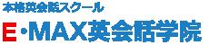 神戸市北区の総合英語スクール E・MAX英会話学院|谷上駅徒歩1分