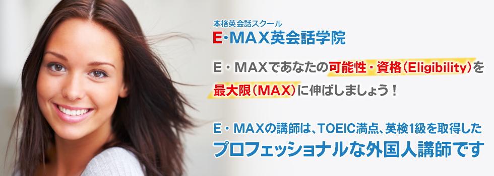 E・MAXであなたの可能性/資格(Eligibility)を最大限(MAX)に伸ばしましょう!E・MAXの講師は、TOEIC満点、英検1級を取得したプロフェッショナルな外国人講師です