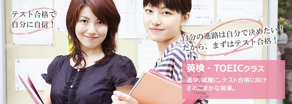 英検・TOEICクラス|進学、就職に。テスト合格に向けきめこまかな指導。