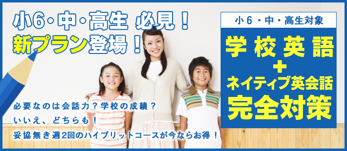 小6・中・高生 必見! 新プラン登場!学校英語 完全対策